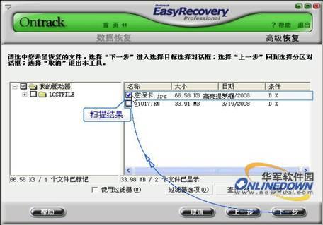 Power data recovery как пользоваться инструкция