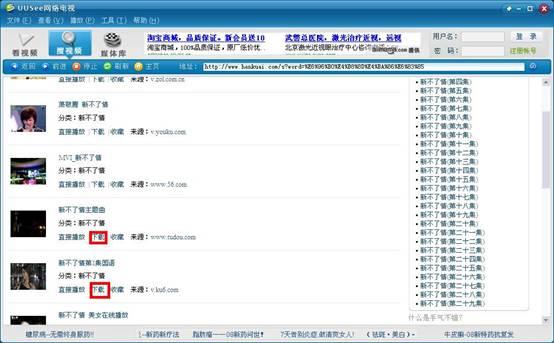 图解uusee网络电视2008