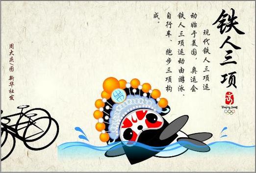 中国风!奥运会运动项目漫画欣赏