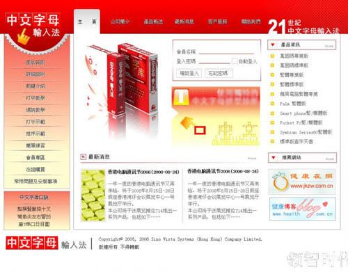 fireworks教程:设计制作漂亮网页的过程
