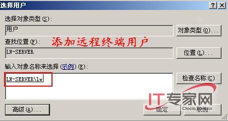 医治Server 2003终端服务之痛
