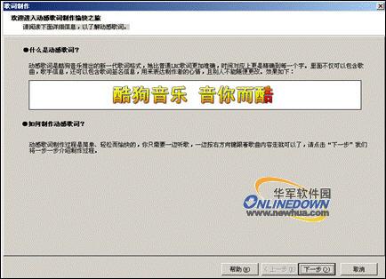 酷狗歌词动感帮你祝福新春制作html5案例教程图片