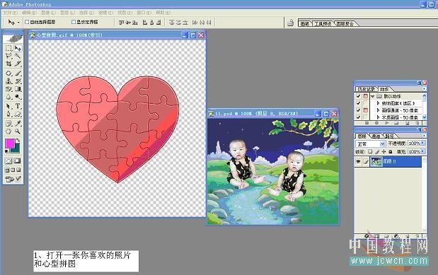 photoshop教程:打造可爱宝宝拼图动画效果