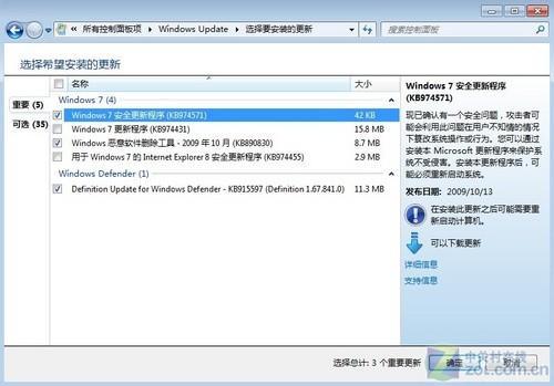 挖掘Windows7中有趣且实用的隐藏功能