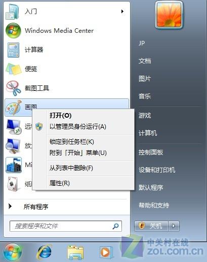 挖掘Windows7中有趣且实用的隐藏功能(2)