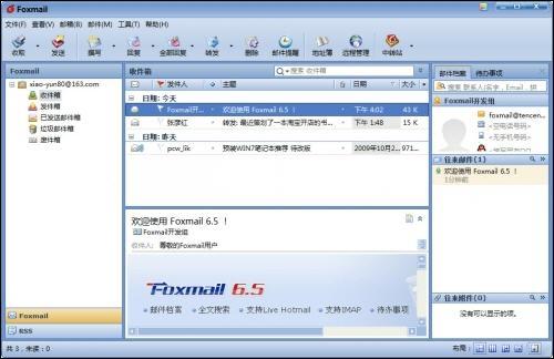 软件助你大步迈向win7-华军资