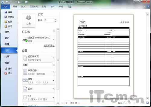 office 2010界面15图片