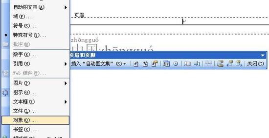 如何给Word文档添加背景音乐时间