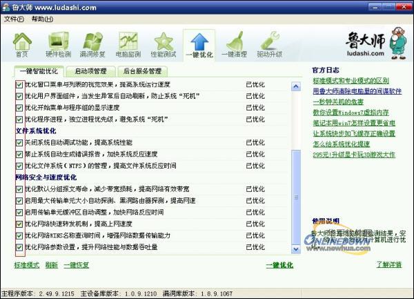 用鲁大师一键优化电脑 提升电脑综合性能 - 鲁大师 - 鲁大师(原Z武器)官方独家博客