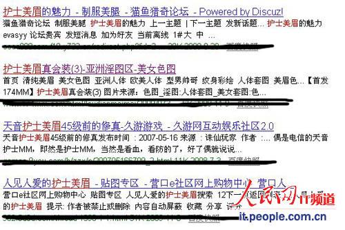 皇色妊谣影片_搜索引擎成打击色情盲区 专家:一个不能少