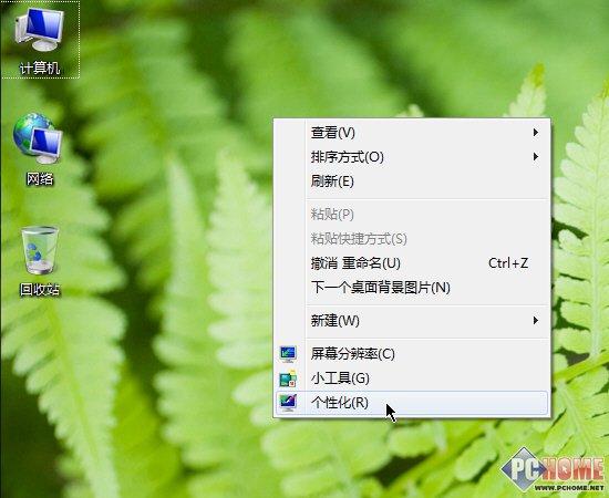 桌面壁纸自动更换 windows 7不再求人