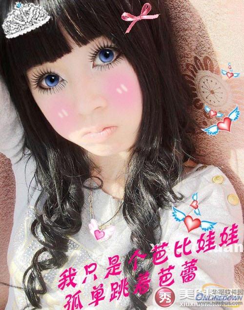 图2化妆效果 可爱饰品,可爱女孩变芭比娃娃