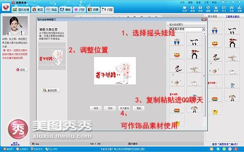1分钟,表情秀秀DIY搞笑QQ教程表情图片包手绘美图图片