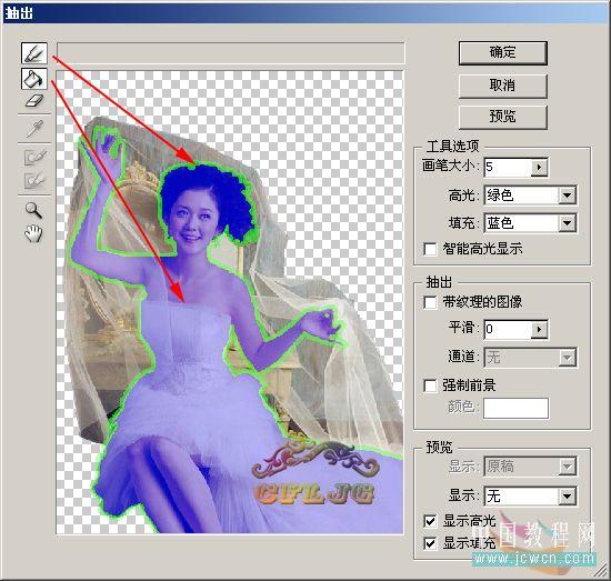 Photoshop抠图教程 复杂背景抠婚纱图片