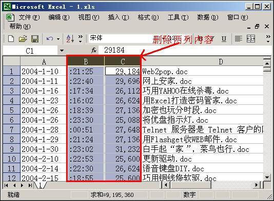 """单击""""视图→文档结构图"""",按提示在文本前添加""""稿件目录""""和""""年份"""",接着"""