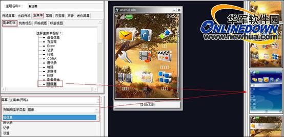 诺基亚s40手机主题制作技巧