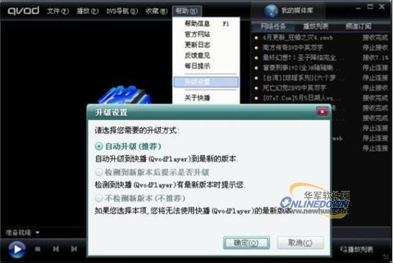 快播发布v3.0.1 build 0058版-华军资讯