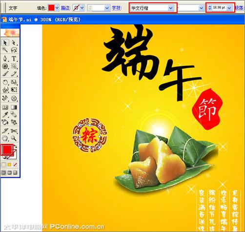 粽子飘香!illustrator打造端午节海报