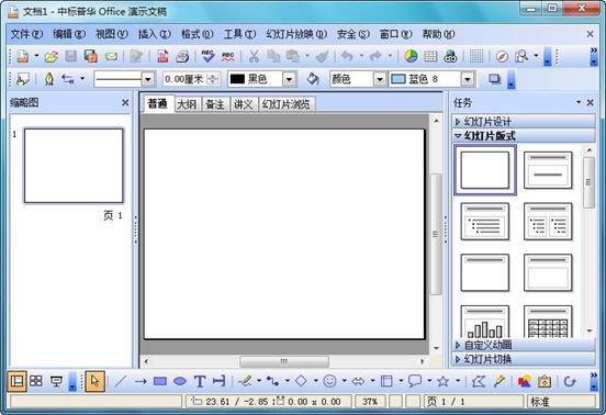 rosoft Office 2007、Microsoft Office 2003、WPS Office、RedOffice、