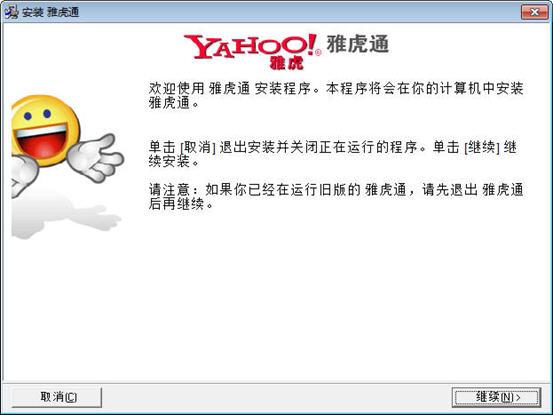7 RC上能够正常安装:-QQ等主流IM均能兼容Windows 7 RC