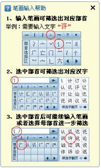 QQ拼音笔画智能输入 再生僻的字也打得出