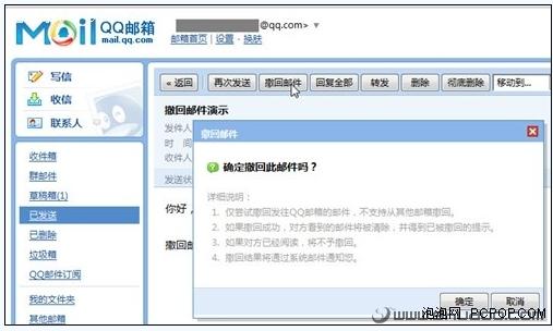 怎么用qq邮箱发短信_qq邮箱定时发送的邮件还可以撤回吗-qq邮箱已