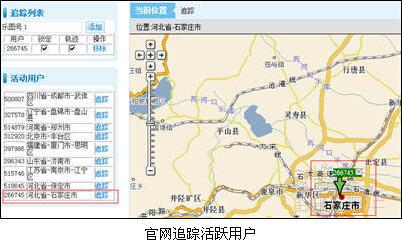 乐图手机地图v2.0体验
