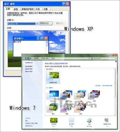 XP已成Win7绊脚石!聊聊它们之间的纠结