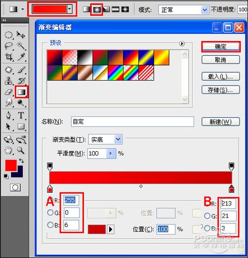 Photoshop教程:打造庚寅虎年新年贺卡