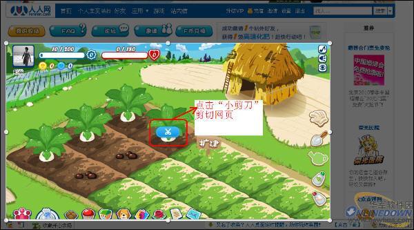 用火狐中国版2010剪网页 享受剪出来的