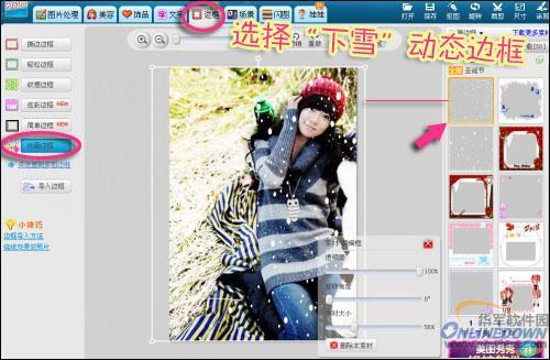 軟件技巧 圖形圖像 > 正文    圖5   如果用動態邊框來做下雪閃圖