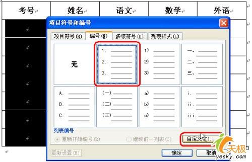 Word向Excel学习 表格也玩自动填充