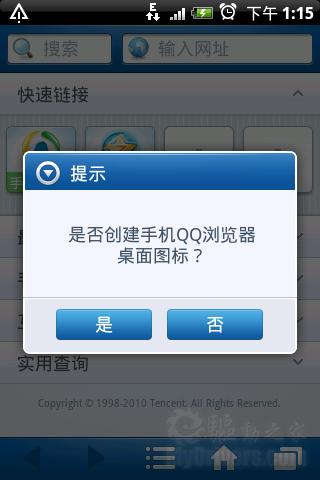 会提示是否创建桌面图标-Android版QQ手机浏览器偷跑 抢先试用体验