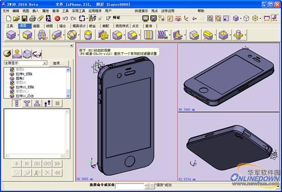 cad教程:中望3d制作iphone模型
