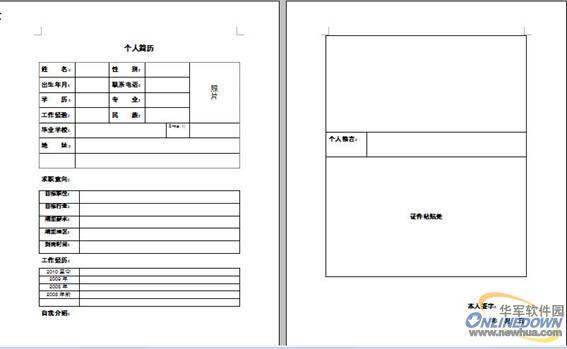 """top  :""""实习求职简历表""""文字模板"""