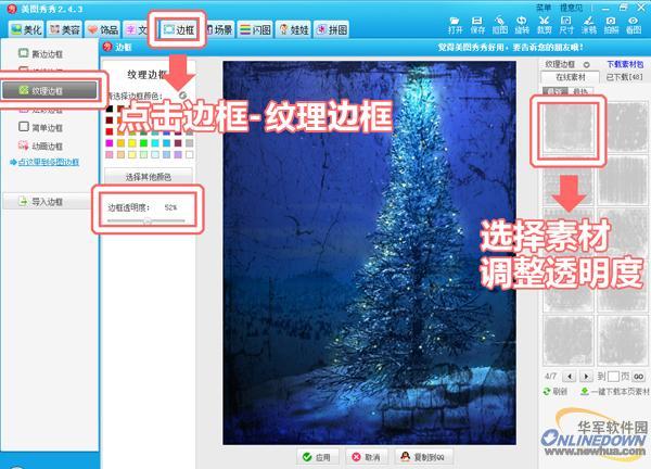 美图秀秀2.4.3版发布 边框可调节透明度
